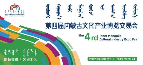 第四届内蒙古自治区文化产业博览交易会闭幕